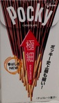 Gokuboso Chocolate Pocky